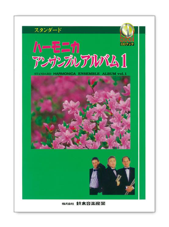 CDブック ハーモニカアンサンブルアルバム 1