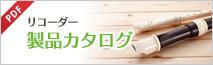 リコーダー製品カタログ