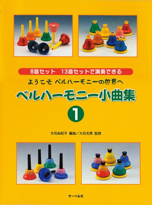 ベルハーモニー小曲集1【改訂新版】