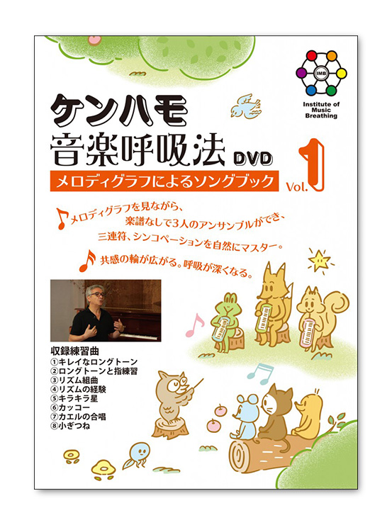 DVDケンハモ音楽呼吸法<br>メロディグラフによるソングブックvol.1