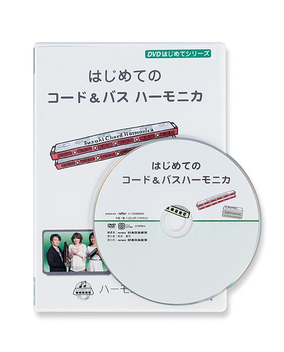 DVD はじめてのコード&バスハーモニカ
