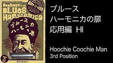 """「ブルースハーモニカの扉」""""応用編"""" Sweet Hoochie Coochie Man Hi G (3rd Position)"""