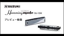 13穴複音ハーモニカ ハミングメイト SU-13Mプレビュー動画