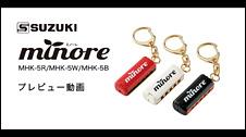5穴ミニハーモニカ minore(ミノーレ)MHK-5プレビュー動画