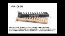 10ホールハーモニカ OLIVE C-20 -鈴木楽器製作所-