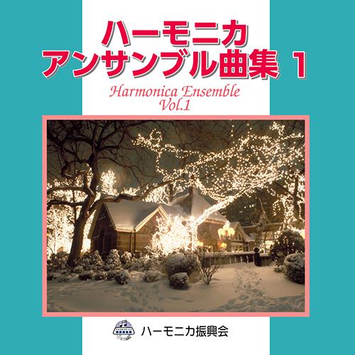 CD ハーモニカアンサンブル曲集1 STHA-17