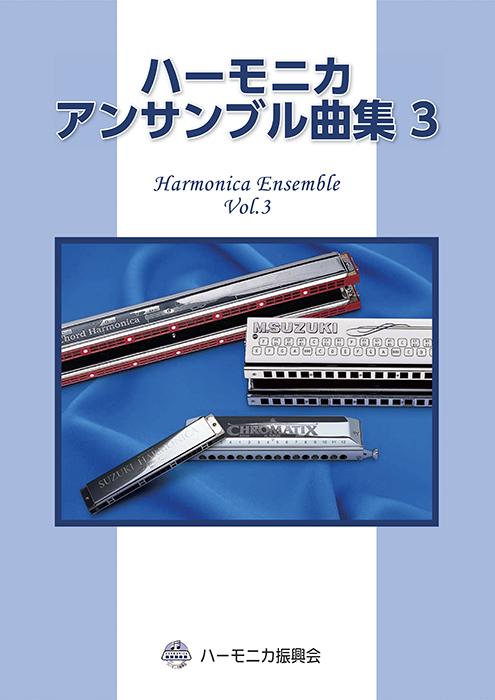 ハーモニカ アンサンブル曲集3