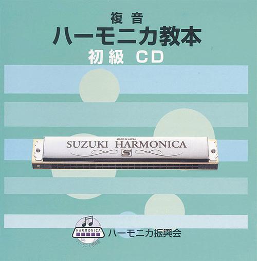 教本準拠CD 複音ハーモニカ教本 初級