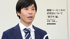[SUZUKI]鍵盤ハーモニカ活用法 低学年編 _平野次郎先生