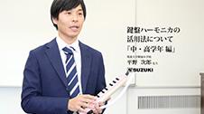 [SUZUKI]鍵盤ハーモニカ活用法 中・高学年編_平野次郎先生