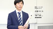 [SUZUKI]鍵盤ハーモニカ活用法 音楽づくり_平野次郎先生