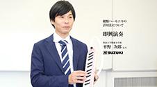 [SUZUKI]鍵盤ハーモニカ活用法 即興演奏_平野次郎先生