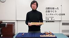 [SUZUKI]音階を使った音楽づくり・ミニグロッケン活用例_中島寿先生