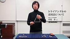 [SUZUKI]トライアングルの活用法について_中島寿先生