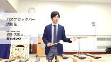[SUZUKI]バスブロックバー活用法 _平野次郎先生