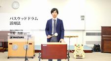 [SUZUKI]バスウッドドラム活用法 _平野次郎先生