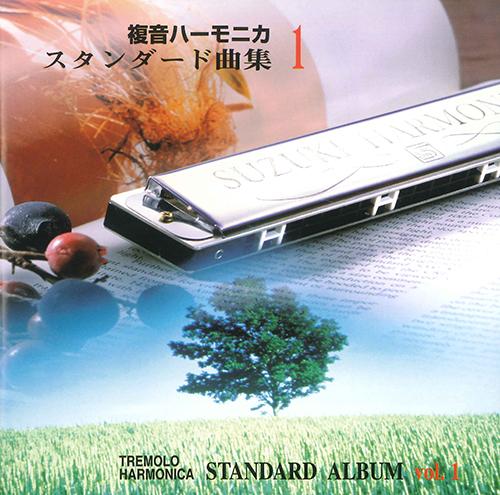 複音ハーモニカスタンダード曲集CD1