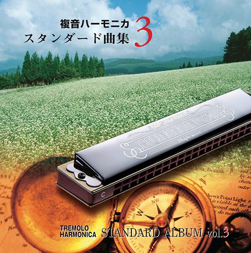 複音ハーモニカ スタンダード曲集CD3