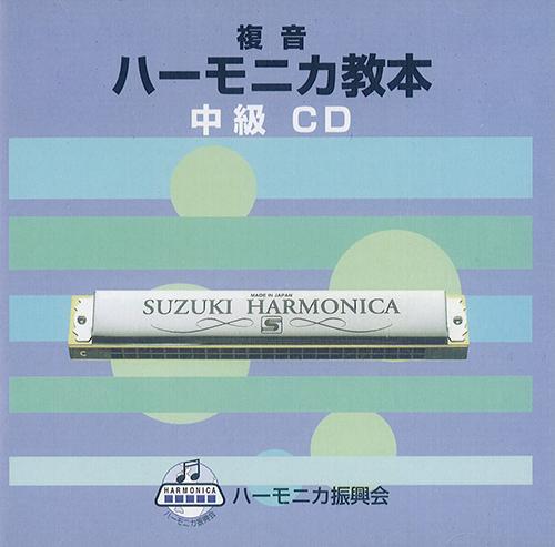 教本準拠CD 複音ハーモニカ教本 中級