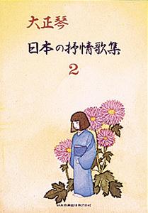 日本の抒情歌集2