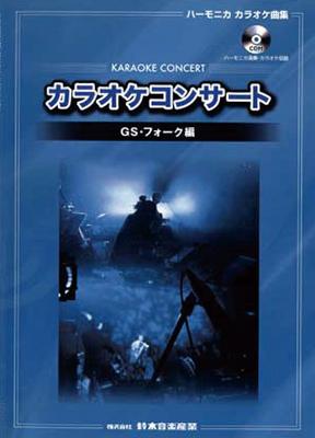 CDブック カラオケコンサート GS・フォーク編
