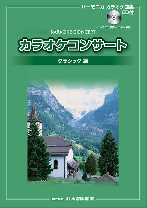 CDブック カラオケコンサート クラシック編