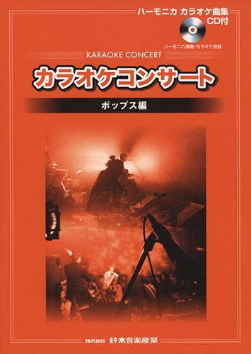 CDブック カラオケコンサート ポップス編