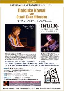 kawai_live171220