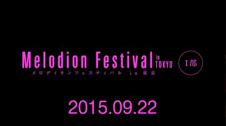 メロディオンフェスティバルin東京 2015年9月22日火曜日Ⅰ部