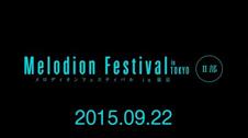 メロディオンフェスティバルin東京 2015年9月22日火曜日Ⅱ部