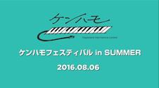 [2016] ケンハモフェスティバル in SUMMER ダイジェスト