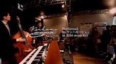 [2016楽器フェア] Nocturne 木製鍵盤ハーモニカ(試作品)デモ_ケンハモーション