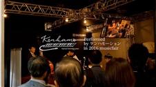 [2016楽器フェア] Armando's Rhumba 鍵盤ハーモニカPRO-44HPデモ_ケンハモーション