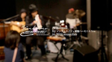 [2016楽器フェア] 枯葉 Autumn Leaves 鍵盤ハーモニカ(ソプラノ)S-32Cデモ_イシタニタイジュ&鍵盤ハーモニカTrio
