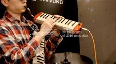 [2016楽器フェア] Brinca Branco 鍵盤ハーモニカ(ソプラノ)S-27Hデモ_Risabravo