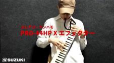 エレアコ鍵盤ハーモニカ PRO-44HP×エフェクター サウンドメイク動画