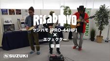 Risabravo ケンハモ[PRO-44HP]×エフェクター -後編-