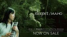 鍵盤ハーモニカ奏者 祝谷真帆 オリジナルAlbum『sleeper』