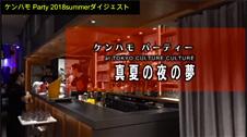 """ケンハモParty 2018 Summer """"真夏の夜の夢"""" ダイジェスト"""
