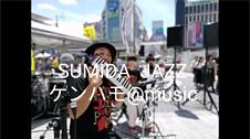2018ケンハモ・ミュージック inすみだストリートジャズフェスティバル ダイジェス