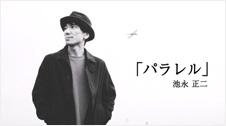鍵盤ハーモニカ奏者 池永正二(あら恋) 小説エンディング曲「パラレル」