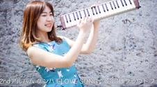 鍵盤ハーモニカ奏者 祝谷真帆 2nd Album『ケンハモLOVE SONG♪』