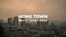 鍵盤ハーモニカ奏者 得田サトシ Album『Home Town』