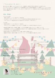 kenhamo_campB