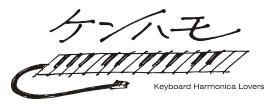 ケンハモ(鍵盤ハーモニカ)教室