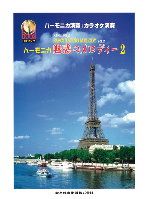 CDブック ハーモニカ魅惑のメロディー2