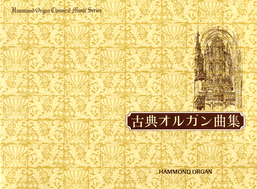 楽譜 古典オルガン曲集