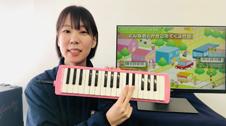 『鍵盤ハーモニカ 編 ①』