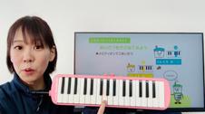 『鍵盤ハーモニカ 編 ③』