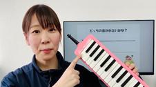『鍵盤ハーモニカ 編 ⑤』